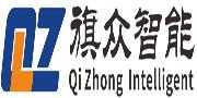 深圳旗众智能/ QiZhong