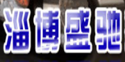 淄博盛驰/SHENGCHI