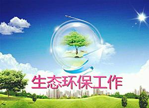 全国生态环保护大会在北京召开 为全年环保工作做总结