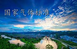 第五届国家气体标准物质研制及应用技术研讨会在南京召开