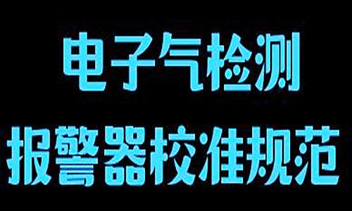 中国计量院颁发电子气检测报警器校准规范 为危险气体监控溯源