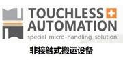 瑞士Touchless Automation/Touchless Automation
