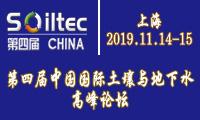 2019第四届中国国际土壤与地下≡水高峰论坛(Soiltec China 2019)