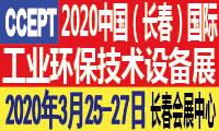 2020東北(長春)國際工業環保、工業節能技術設備展