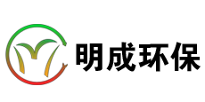 青岛明成环保科技有限公司