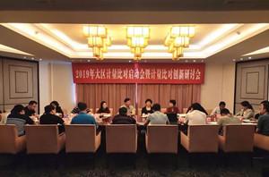 湖南省計量院參加2019年華北大區計量比對創新研討會