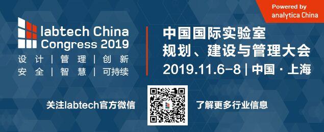 2019中国国际实▲验室规划、建设与管理→大会暨展览