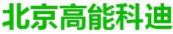 北京高能科迪/GAONENG KEDI
