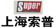上海索普/Super