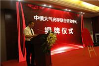 安徽省合肥舉行中俄大氣光學聯合研究中心揭牌儀式