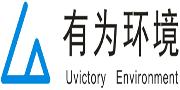 深圳有为/Uvictory