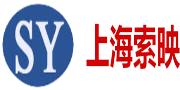 (上海)上海索映