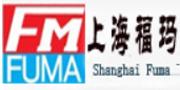 (上海)上海福玛