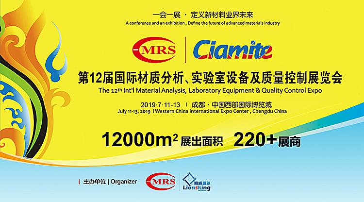 材料前沿技术抢先看——ciamite2019展前须知第一弹