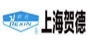 (上海)上海贺德