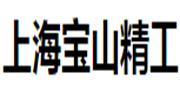 (上海)上海宝山精工