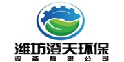 潍坊澄天环保