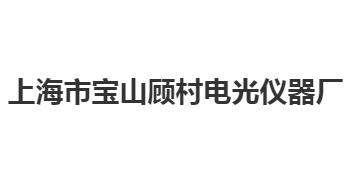(上海)上海顾村电光仪器厂