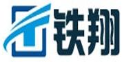济宁铁翔/TIE XIANG
