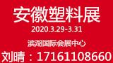 2020年中国江苏快三技巧选号口诀安徽国际塑料产业博览会