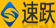 上海速跃/SUYUE
