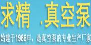 台州求精真空泵/QIUJING