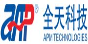 东莞全天科技/APM
