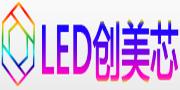 深圳��美芯/CMCLED
