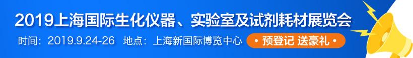 2019上海国※际生化仪器、实验ω室及试剂耗材展览会