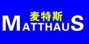 德国麦特斯/MATTHAUS