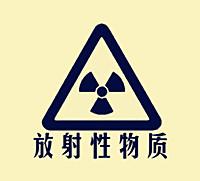上海计量院首次对浦东机场物流放射性检测