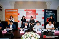 第二届时尚与纺织人工智能国际会议(AIFT 2019)正式启动