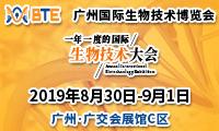 """8月广州生物技术大会凸显权威性与专业性 全球生物类似药迎来""""黄金时代"""""""