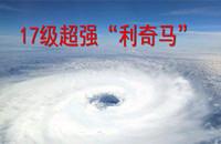 """17級超強""""利奇馬""""明日將直擊浙江?聊聊如何監測臺風"""
