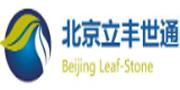 北京立丰世通/Leaf-stone