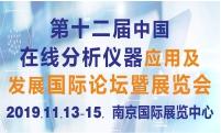 第十二届中国在线分析仪器≡应用及发展国际论坛暨展△览会