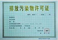 生態部發布《羽毛(絨)加工 排污許可證申請與核發技術規范》