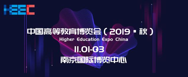 中国ω 高等教育博览会