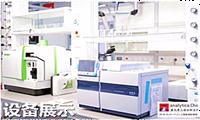 labtech China Congress 2019
