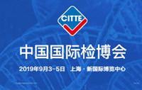 2019国际检博会(CITTE 2019)