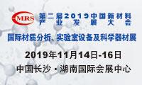 2019中国新材料产业发展大会暨快三遗漏江苏快三一定牛展览会