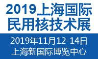 2019上海国际民用江苏快三开奖直播图核技术产业博览会