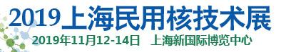 2019上海∏国际民用核技术产业博览会