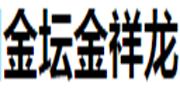 金��金祥��/JINXIANGLONG