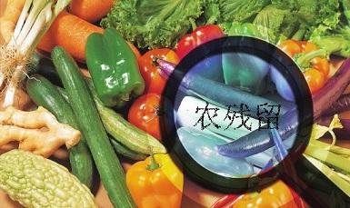 我国食品安全国家标准 食品中农药最大残留限量标准增至7107项