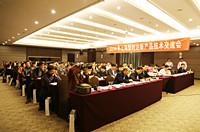 我国百位专家与学者出席第五届天津市质谱学术技术交流会