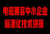 """上海市计量院为电磁兼容中小企业举行—""""标准化大讲堂"""""""