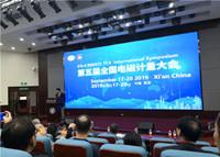 北京计量院代表携4篇论文参加第五届全国电磁计量大会