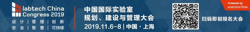 2019中国国际实验室规划、建设与管理大会