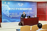 """百名专家齐聚""""尚光""""论坛 推动祖国光学科技发展的幕后英雄"""